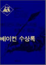 베이컨 수상록 - 범우문고 147