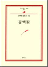 동백꽃 - 범우문고 148