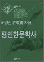 평민한문학사 - 범우문고 150