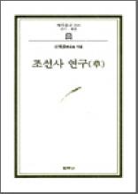 조선사 연구 (초) - 범우문고 154