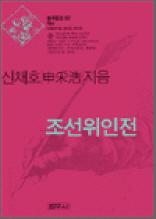 조선위인전 - 범우문고 157