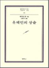 유태인의 상술 - 범우문고 159