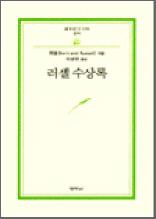 러셀 수상록 - 범우문고 176