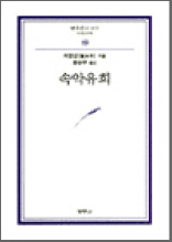 속악유희 - 범우문고 177