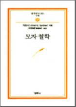 모자철학 - 범우문고 185