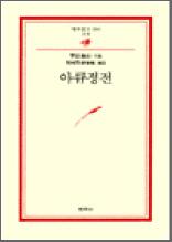 아큐정전 - 범우문고 194