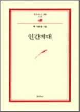 인간제대 - 범우문고 196