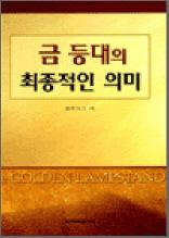 금 등대의 최종적인 의미