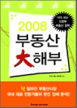 2008 부동산 大해부