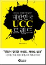 대한민국 UCC 트렌드 - 네이버는 영원한 1등일까?