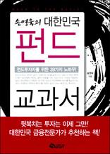 송영욱의 대한민국 펀드 교과서
