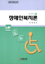 장애인 복지론(완전개정판)