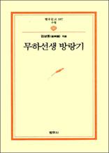 무하 선생 방랑기 - 범우문고 187