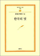 한국의 멋 - 범우문고 189
