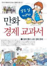 열두 살 키라의 만화 경제교과서 3