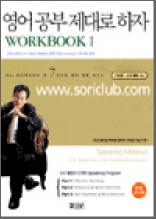 영어공부 제대로 하자 Workbook 1