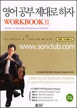 영어공부 제대로 하자 Workbook 2