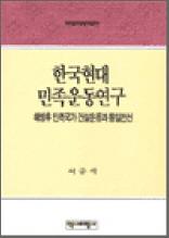 한국현대민족운동연구 - 역비 한국학 연구총서 1