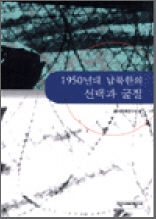 1950년대 남북한의 선택과 굴절