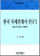 한국 국제관계사 연구 1 - 역비 한국학 연구총서 9