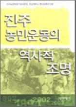 진주 농민운동의 역사적 조명