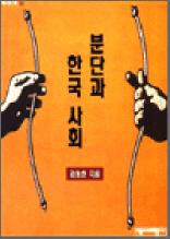 분단과 한국 사회