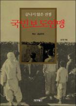 끝나지 않은 전쟁 국민보도연맹 - 부산 경남 지역