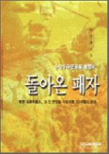 돌아온 패자 - 6.25 국군포로 체험기