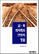 남·북 역사학의 17가지 쟁점