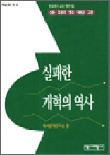 실패한 개혁의 역사 - 신돈 조광조 정조 대원군 고종