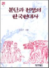 분단과 전쟁의 한국현대사