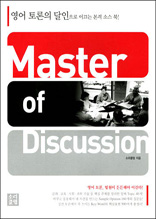 Master of Discussion