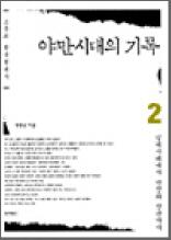 야만시대의 기록 2 - 일제시대에서 박정희 정권까지