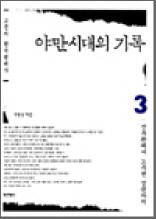 야만시대의 기록 3 - 전두환에서 노무현 정권까지