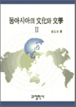 동아시아의 문화와 문학2