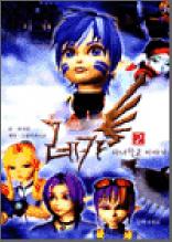 레카 2 - 마녀학교 이야기