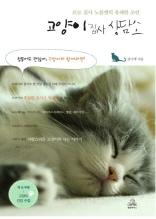 고양이 집사 상담소