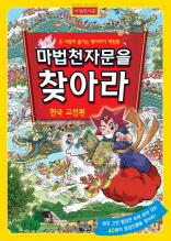 마법천자문을 찾아라 3 - 한국고전편