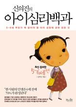 신의진의 아이 심리백과 5~6세편