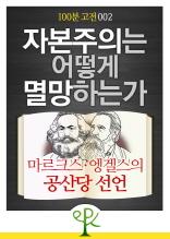 [100분 고전 002] 자본주의는 어떻게 멸망하는가 - 마르크스ㆍ엥겔스의 《공산당 선언》