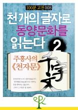 [100분 고전 008] 천 개의 글자로 동양문화를 읽는다 2 - 주흥사의 《천자문》