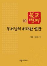 부처님의 위대한 열반 (불교명저 10)