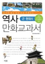역사 만화 교과서(근현대사)