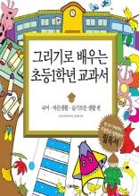 그리기로 배우는 초등1학교 교과서 - 1(국어편)