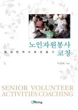 노인자원봉사 코칭 (평생 현역사회 만들기)