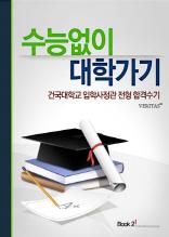건국대학교 입학사정관 전형 합격수기