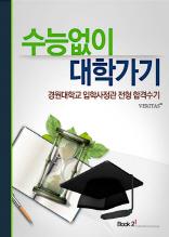 경원대학교 입학사정관 전형 합격수기