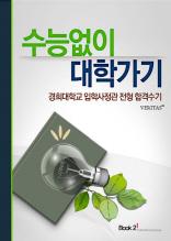 경희대학교 입학사정관 전형 합격수기