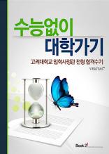 고려대학교 입학사정관 전형 합격수기