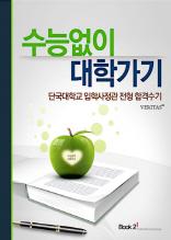 단국대학교 입학사정관 전형 합격수기